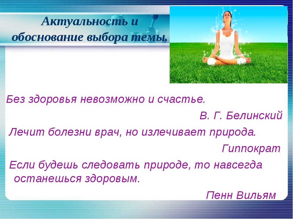 Актуальность и обоснование выбора темы. Без здоровья невозможно и счастье. В....