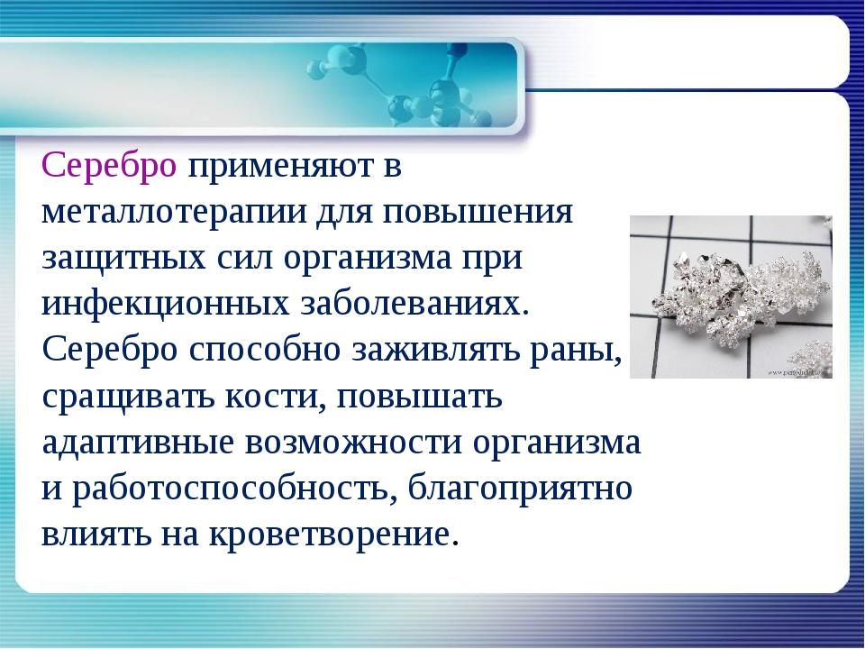 Серебро применяют в металлотерапии для повышения защитных сил организма при...