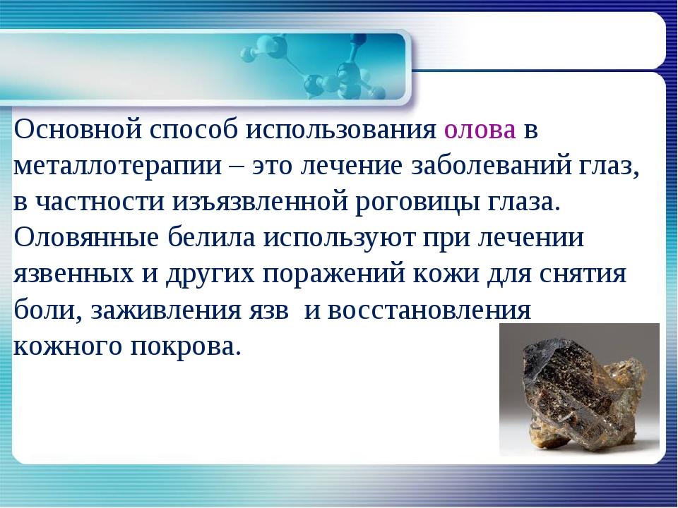 Основной способ использования олова в металлотерапии – это лечение заболеван...