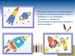 Мечтая, я рисовал и конструировал разные космические ракеты, играл с ребятами
