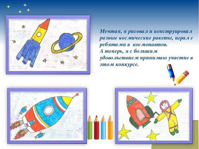 Мечтая, я рисовал и конструировал разные космические ракеты, играл с ребятами...