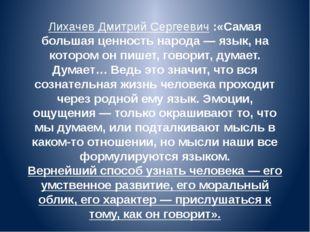 Лихачев Дмитрий Сергеевич :«Самая большая ценность народа — язык, на котором