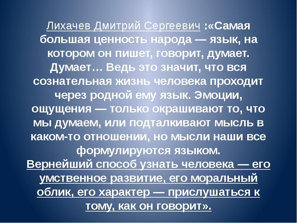 Лихачев Дмитрий Сергеевич :«Самая большая ценность народа — язык, на котором...
