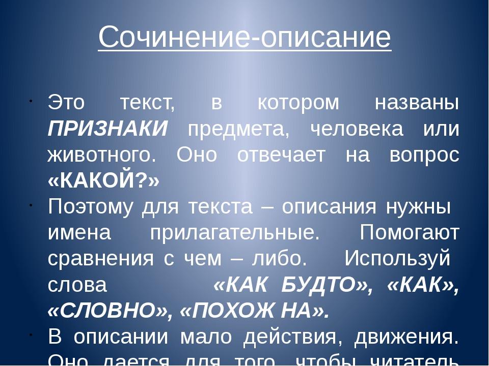 Сочинение-описание Это текст, в котором названы ПРИЗНАКИ предмета, человека и...