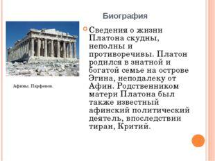 Биография Сведения о жизни Платона скудны, неполны и противоречивы. Платон ро
