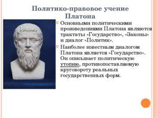 Политико-правовое учение Платона Основными политическими произведениями Плато