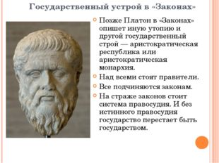 Государственный устрой в «Законах» Позже Платон в «Законах» опишет иную утопи
