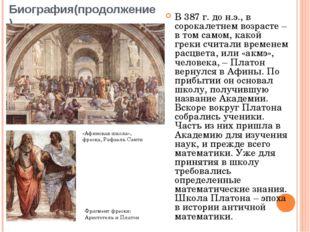 Биография(продолжение) В 387 г. до н.э., в сорокалетнем возрасте – в том само