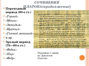 СОЧИНЕНИЯ ПЛАТОНА(продолжение) Переходный период (80-е гг.) «Горгий» «Менон»