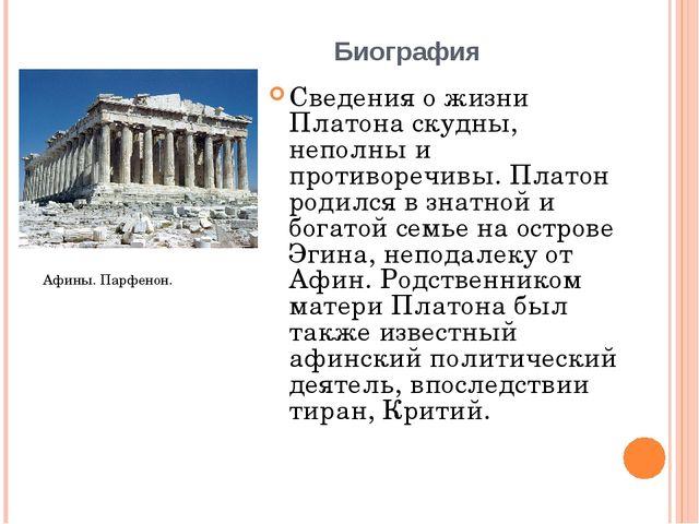 Биография Сведения о жизни Платона скудны, неполны и противоречивы. Платон ро...