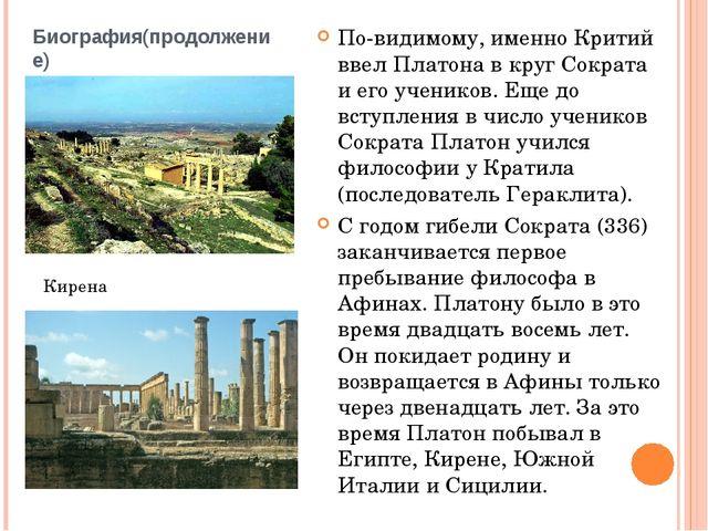 Биография(продолжение) По-видимому, именно Критий ввел Платона в круг Сократа...