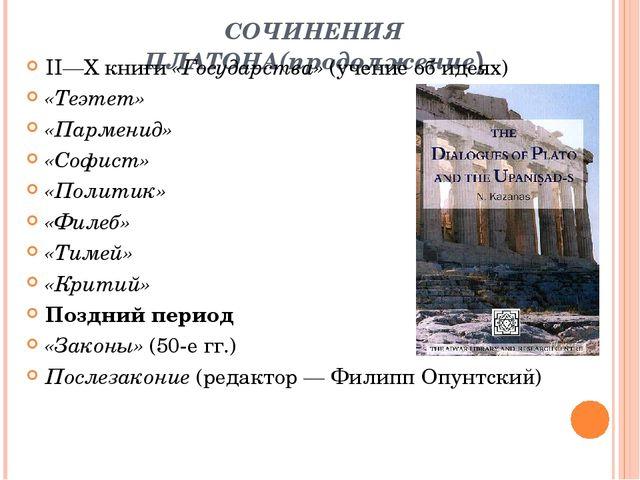 СОЧИНЕНИЯ ПЛАТОНА(продолжение) II—X книги «Государства» (учение об идеях) «Те...