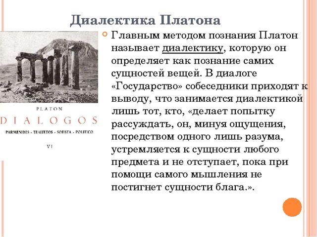 Диалектика Платона Главным методом познания Платон называет диалектику, котор...