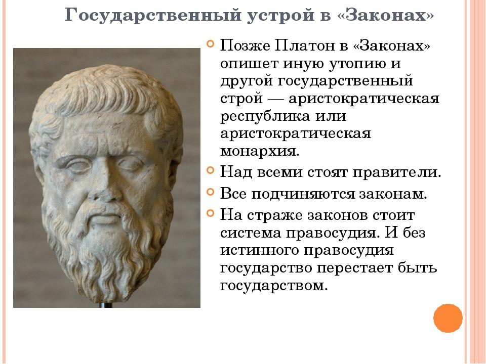 Государственный устрой в «Законах» Позже Платон в «Законах» опишет иную утопи...