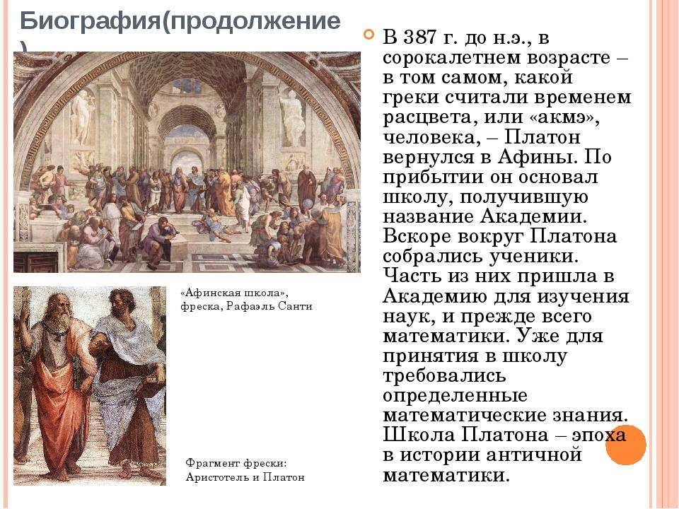 Биография(продолжение) В 387 г. до н.э., в сорокалетнем возрасте – в том само...