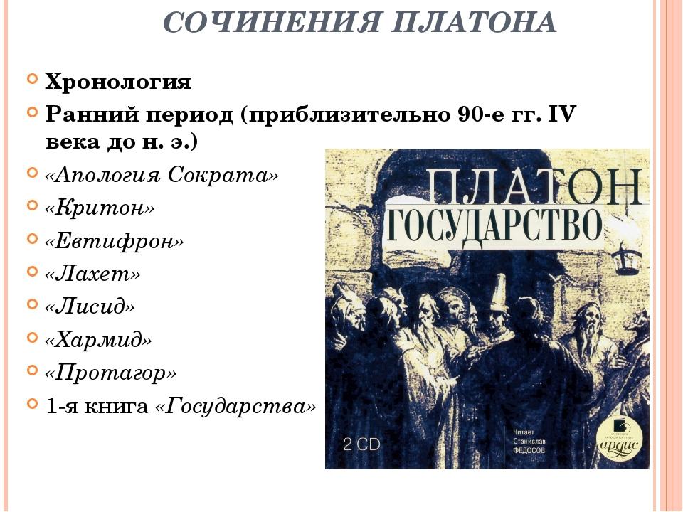 СОЧИНЕНИЯ ПЛАТОНА Хронология Ранний период (приблизительно 90-е гг. IV века д...