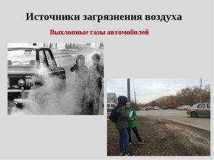 Источники загрязнения воздуха Выхлопные газы автомобилей