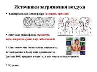 Источники загрязнения воздуха Бактериальная микрофлора (аллергии, бронхит) Ви
