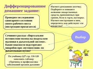 Дифференцированное домашнее задание: Проведите исследование санитарного состо