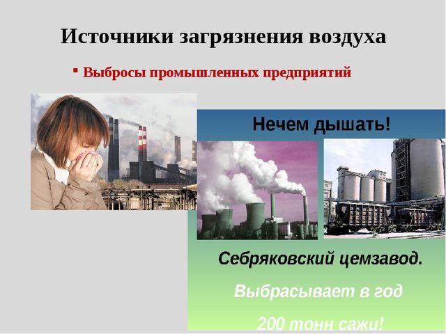 Источники загрязнения воздуха Выбросы промышленных предприятий