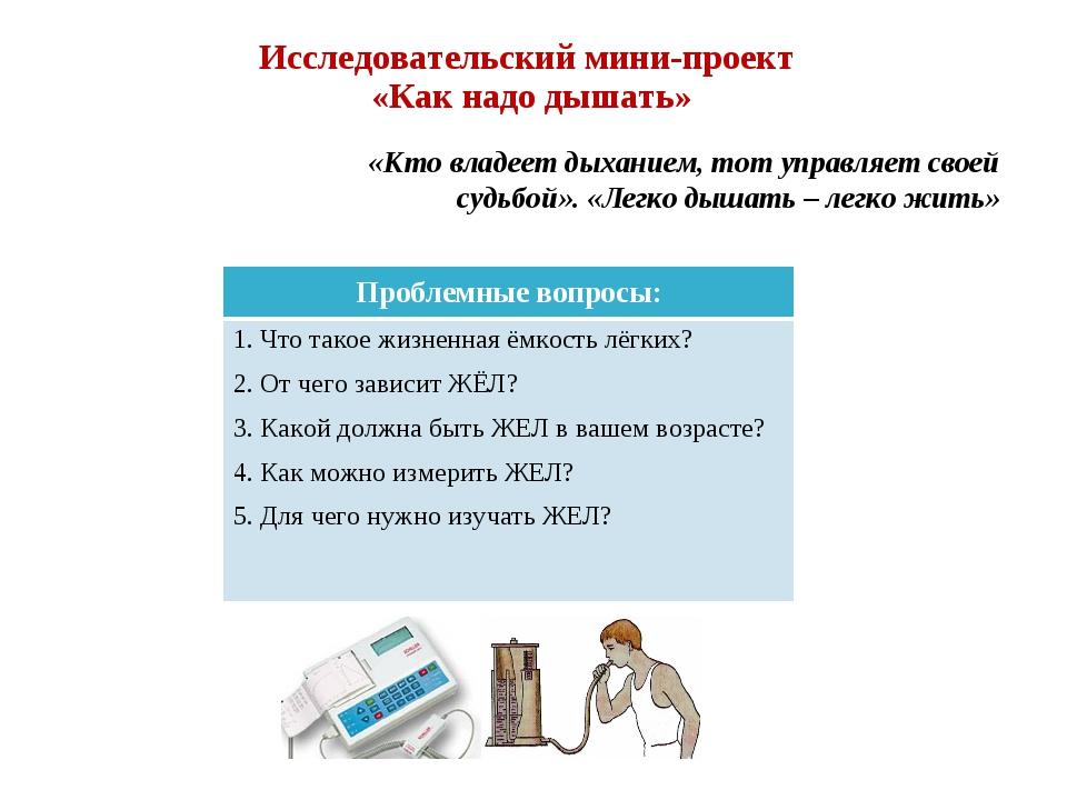 Исследовательский мини-проект «Как надо дышать» «Кто владеет дыханием, тот уп...