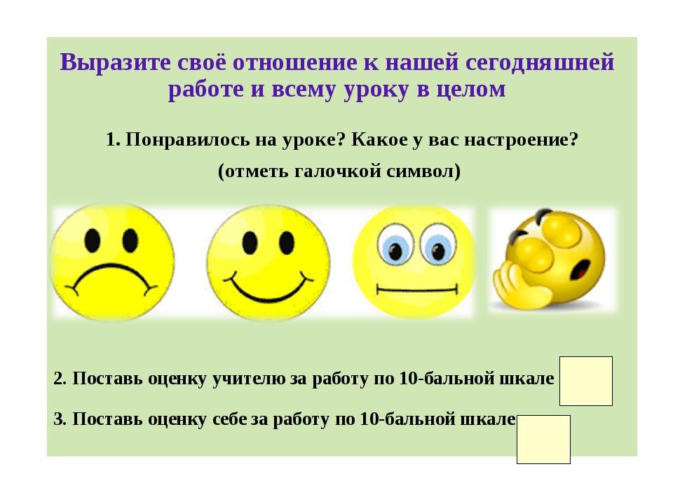 1. Понравилось на уроке? Какое у вас настроение? (отметь галочкой символ) ...