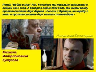 """Роман """"Война и мир"""" Л.Н. Толстого мы невольно связываем с войной 1812 года. А"""
