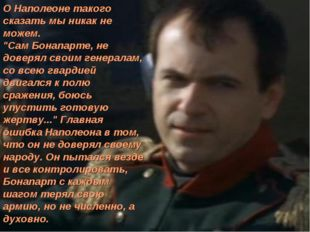 """О Наполеоне такого сказать мы никак не можем. """"Сам Бонапарте, не доверял свои"""
