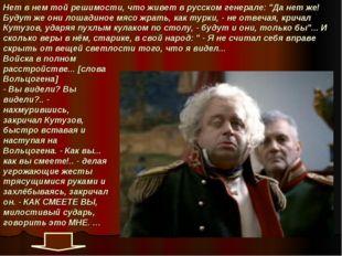 """Нет в нем той решимости, что живет в русском генерале: """"Да нет же! Будут же о"""