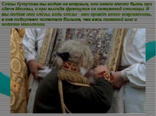Слёзы Кутузова мы видим не впервые, они имели место быть при сдаче Москвы, и
