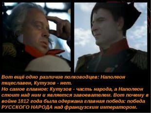 Вот ещё одно различие полководцев: Наполеон тщеславен, Кутузов - нет. Но само