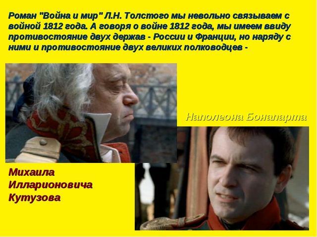 """Роман """"Война и мир"""" Л.Н. Толстого мы невольно связываем с войной 1812 года. А..."""