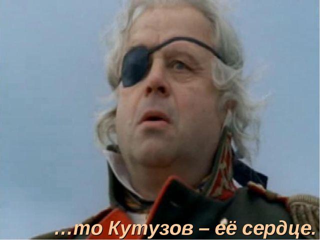 …то Кутузов – её сердце.