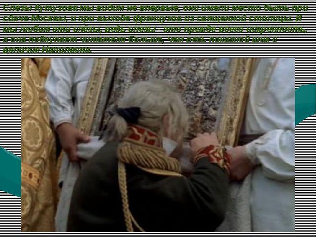 Слёзы Кутузова мы видим не впервые, они имели место быть при сдаче Москвы, и...