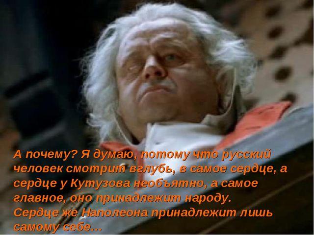 А почему? Я думаю, потому что русский человек смотрит вглубь, в самое сердце,...