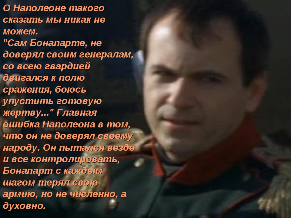 """О Наполеоне такого сказать мы никак не можем. """"Сам Бонапарте, не доверял свои..."""