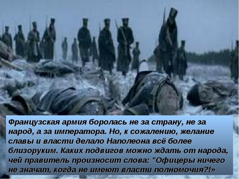 Французская армия боролась не за страну, не за народ, а за императора. Но, к...