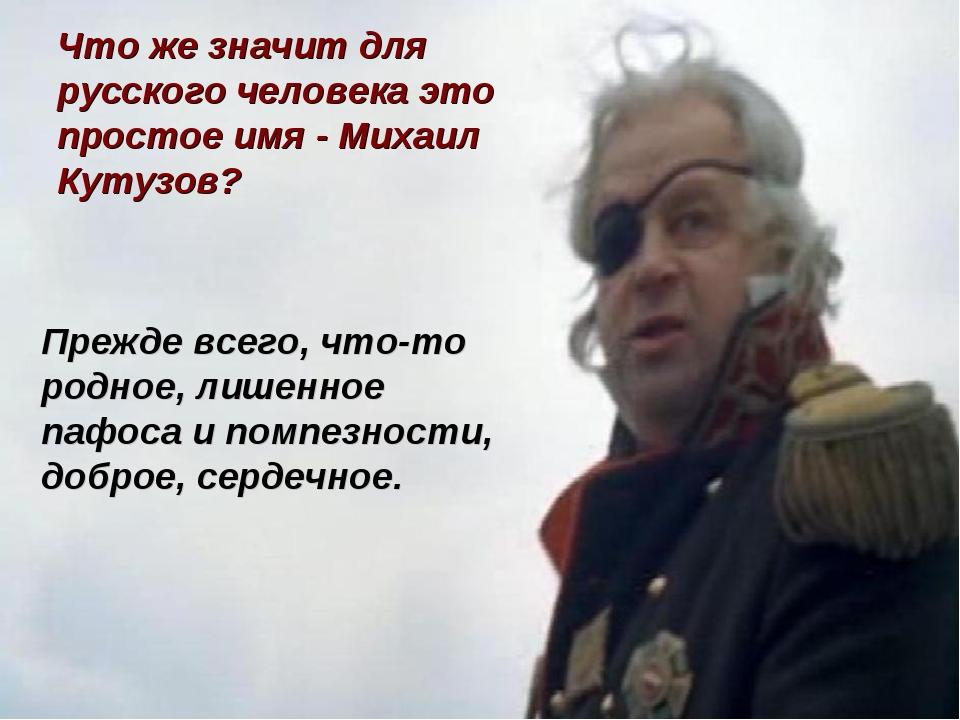 Что же значит для русского человека это простое имя - Михаил Кутузов? Прежде...