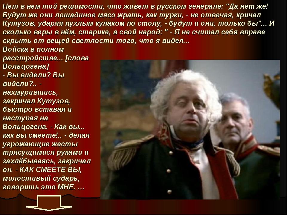 """Нет в нем той решимости, что живет в русском генерале: """"Да нет же! Будут же о..."""