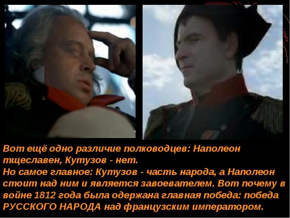 Вот ещё одно различие полководцев: Наполеон тщеславен, Кутузов - нет. Но само...