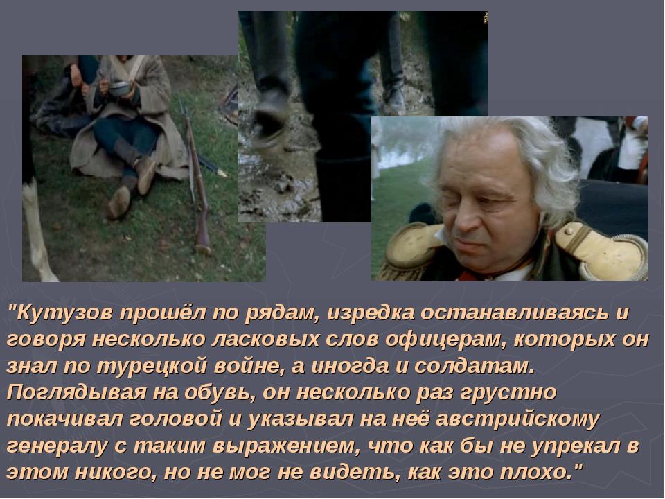 """""""Кутузов прошёл по рядам, изредка останавливаясь и говоря несколько ласковых..."""