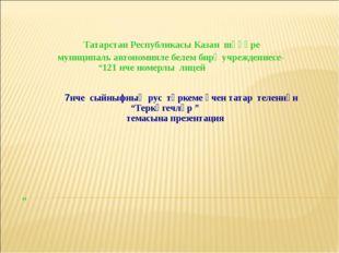 Татарстан Республикасы Казан шәһәре муниципаль автономияле белем бирү учрежд