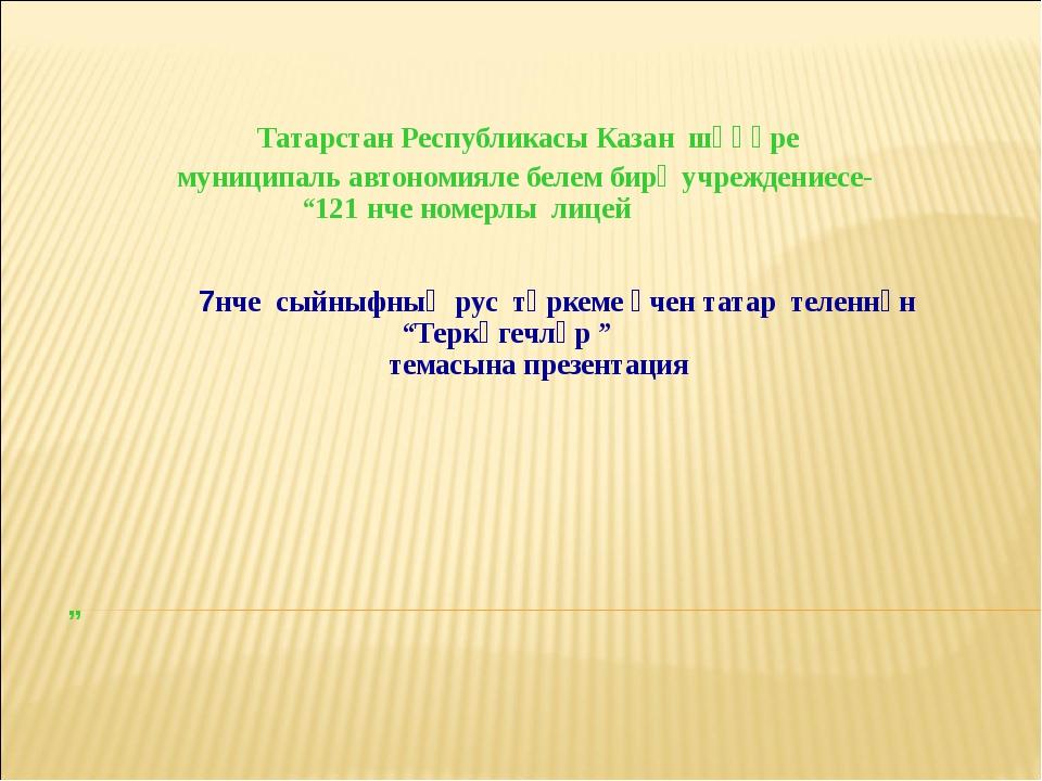 Татарстан Республикасы Казан шәһәре муниципаль автономияле белем бирү учрежд...