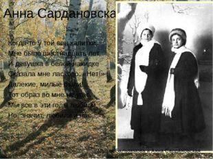 Анна Сардановская Когда-то у той вон калитки, Мне было шестнадцать лет, И дев