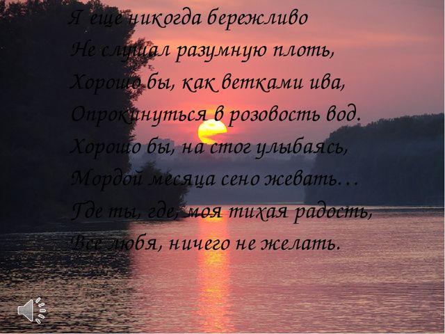 Я еще никогда бережливо Не слушал разумную плоть, Хорошо бы, как ветками ива,...