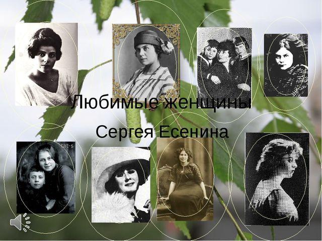Любимые женщины Сергея Есенина