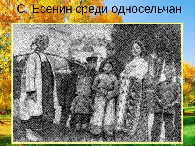 С. Есенин среди односельчан