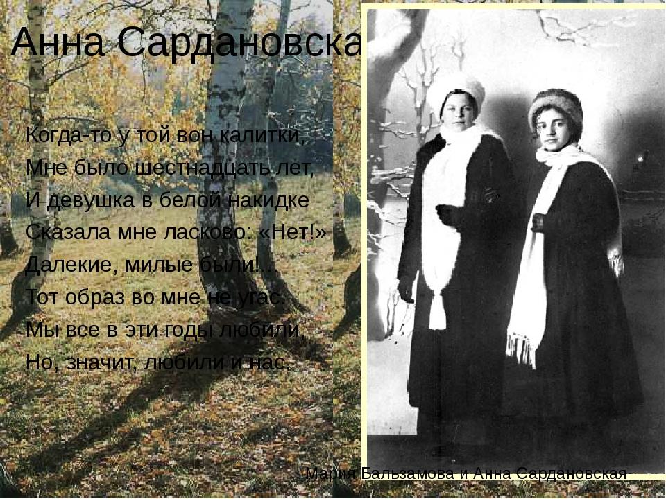 Анна Сардановская Когда-то у той вон калитки, Мне было шестнадцать лет, И дев...