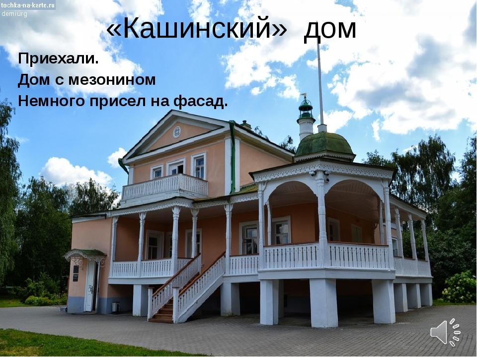 «Кашинский» дом Приехали. Дом с мезонином Немного присел на фасад.
