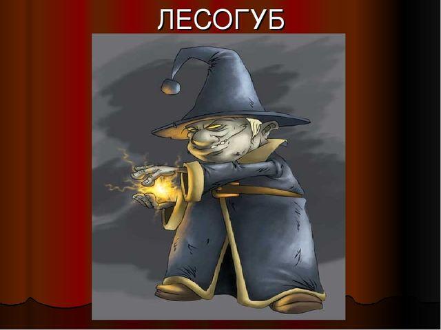 ЛЕСОГУБ